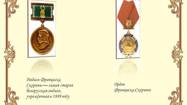 Лукашенко отметил наградами руководителей российских СМИ
