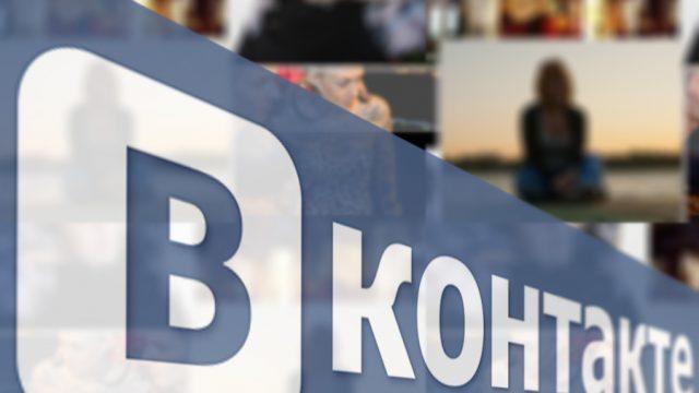 Заудаление страницы «ВКонтакте» минский ученик может сесть на2 года— ГУВД