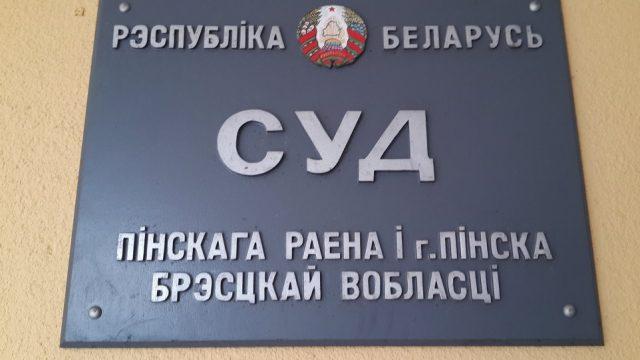 Суд Пинска