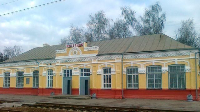 Руденск
