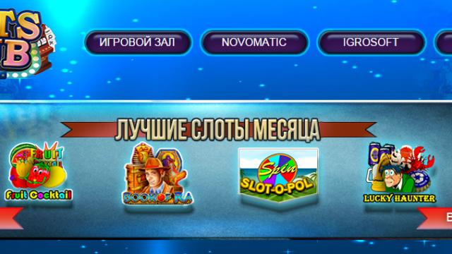 Иггровые автоматы