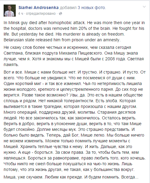 Скончался Михаил Пищевский, зверски избитый после гей-вечеринки