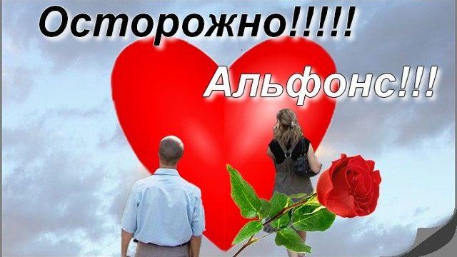 Альфонс