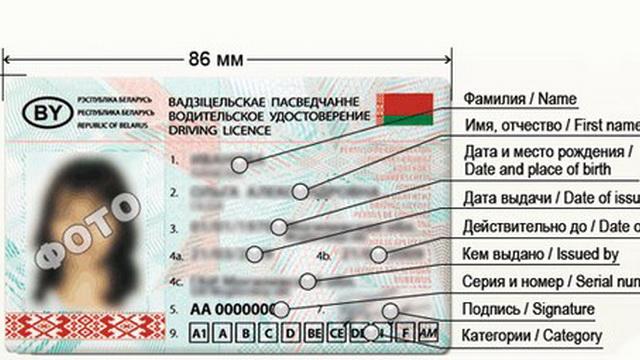 В Ошмянском районе мужчина незаконно пользовался водительским удостоверением брата