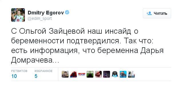 В СМИ появилась информация о беременности Дарьи Домрачевой