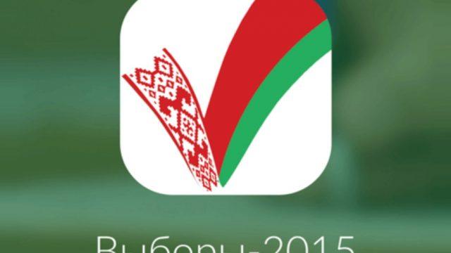 ЦИК: 4,5% белорусов проголосовали на президентских выборах в первый день досрочного голосования