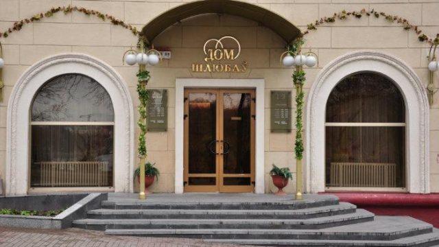 ЗАГСы Минска перешли на предварительную регистрацию брака через интернет