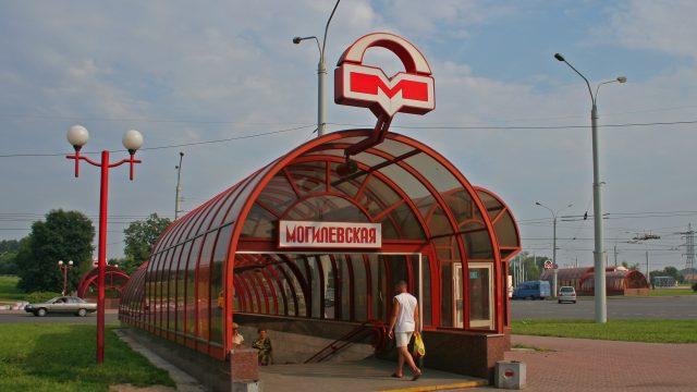метро Могилёвская