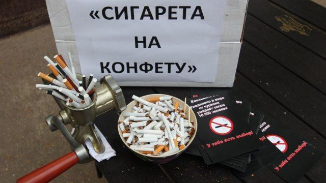 акция против табака