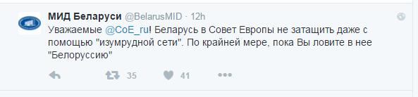 МИД в Твиттере