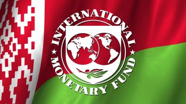 миссия МВФ в Беларуси