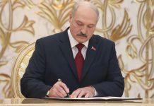 Указы Лукашенко
