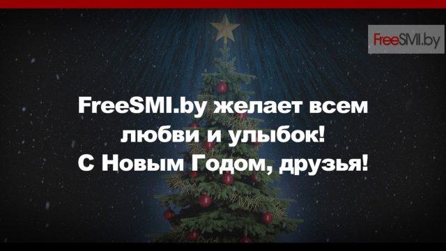 Поздравление FreeSMI.by с Новым годом