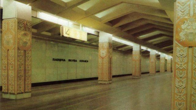 метро Якуба Коласа