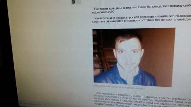Егор Протасеня