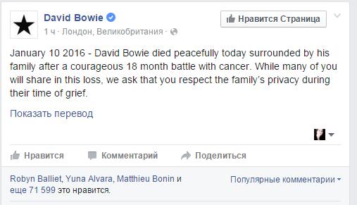 Дэвид Боуи