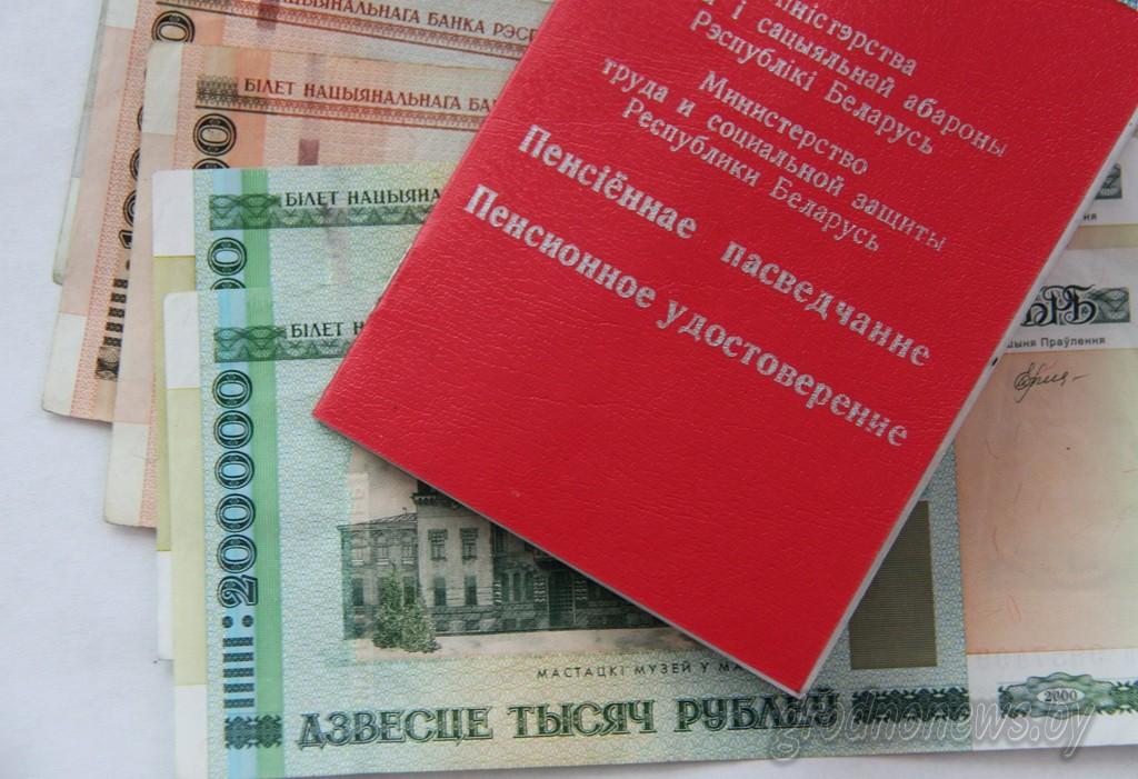 ВРеспублике Беларусь начали увеличивать минимальный стаж для получения пенсии