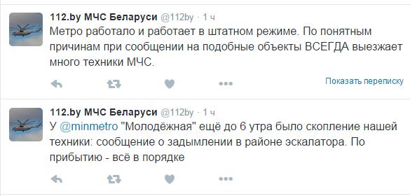 Текст про МЧС