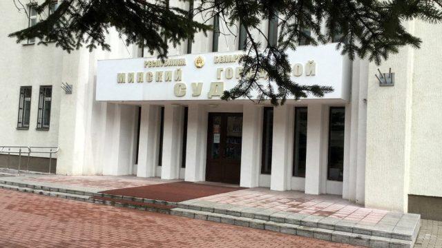 Суд Минска