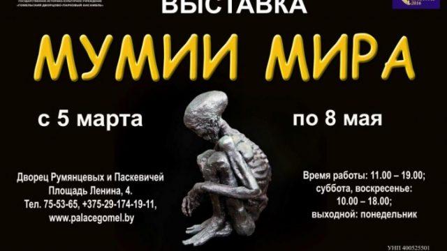 выставка мумий