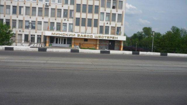 """Минский завод шестерен"""