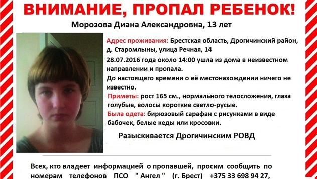 Пропавшую 13-летнюю школьницу изДрогичинского района могли видеть вМинске
