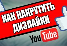 Как быстро набрать дизлайки на youtube