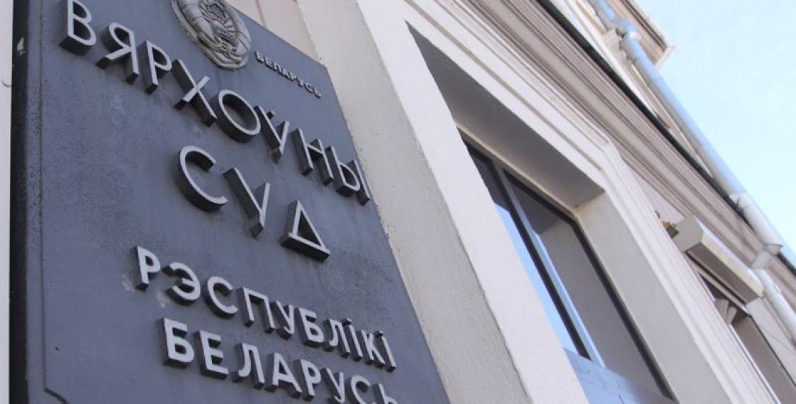Лукашенко назначил судей Верховного суда