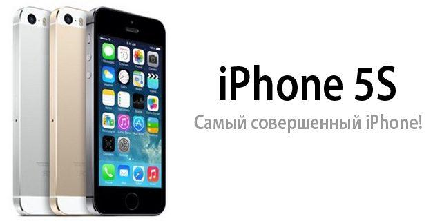 Как выбрать iPhone 5s