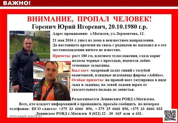 Могилевского бизнесмена убили из-за раздела недвижимости