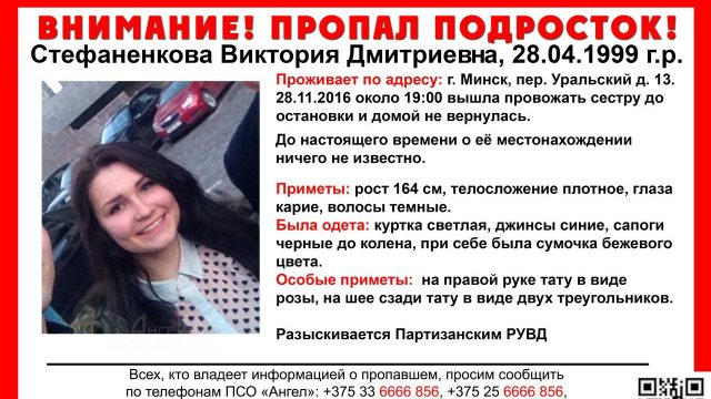 ВМинске пропала без вести 16-летняя девушка