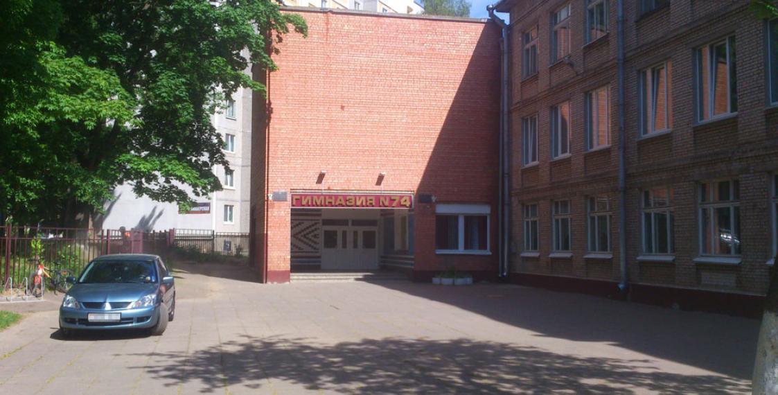 гимназия № 74
