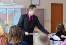 молодые учителя