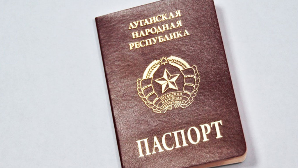 паспорт лнр
