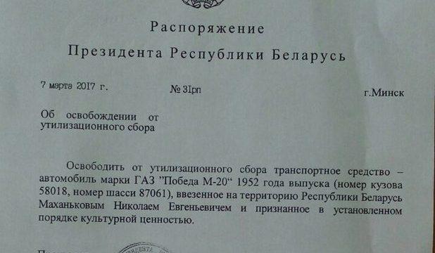 Распоряжение Лукашенко