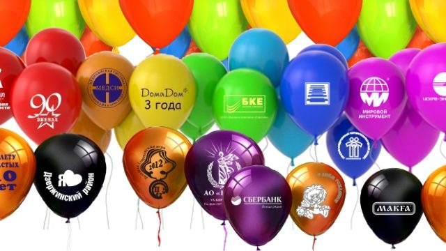 Воздушный шар – атрибут праздника и веселья!