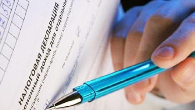 С 15 июля вступил в силу обновлённый закон о декларировании доходов