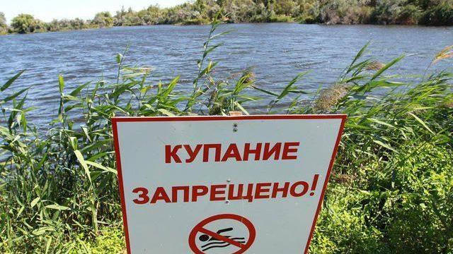 запрещено купание