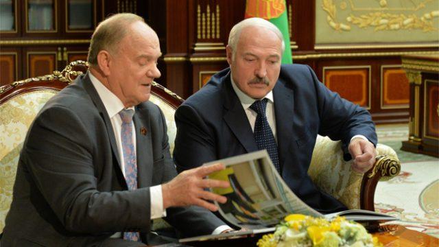 Лукашенко и Зюганов