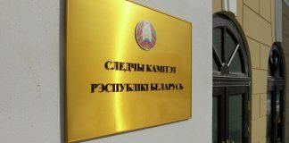 СК Беларуси