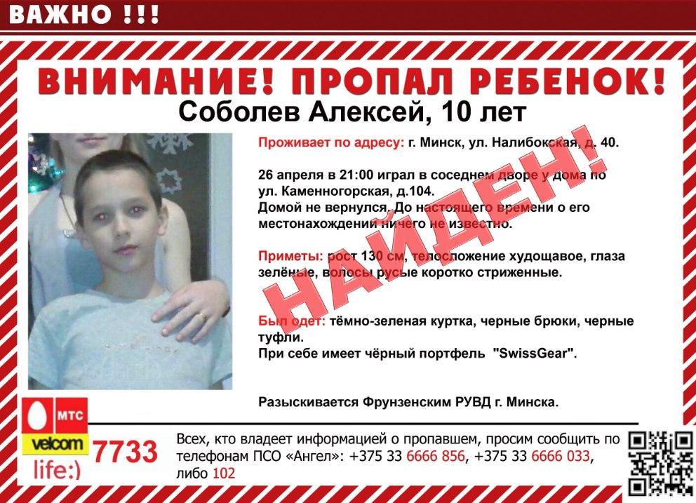 Разыскиваемого в Минске десятилетнего мальчика нашли