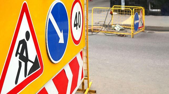 Закрытие дороги