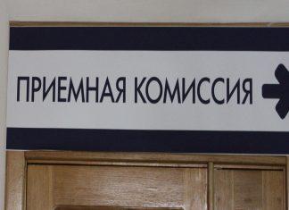 приёмная комиссия
