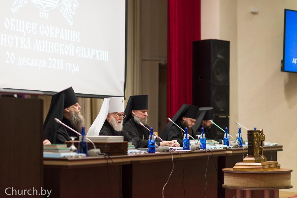 Собрание епархии