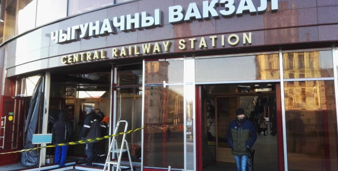 Вокзал Минска