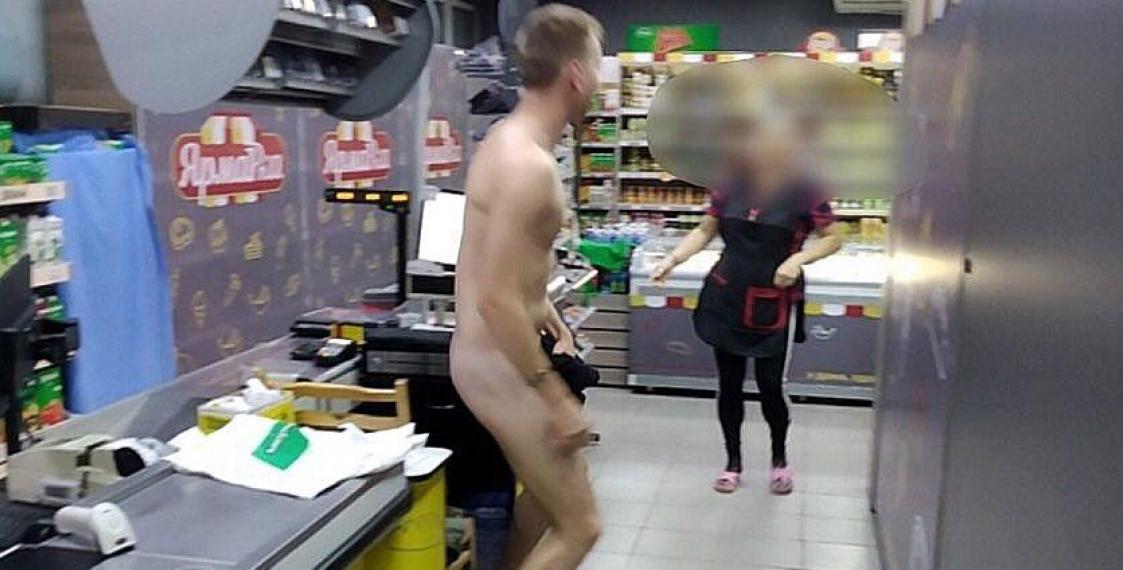 Голый в магазине