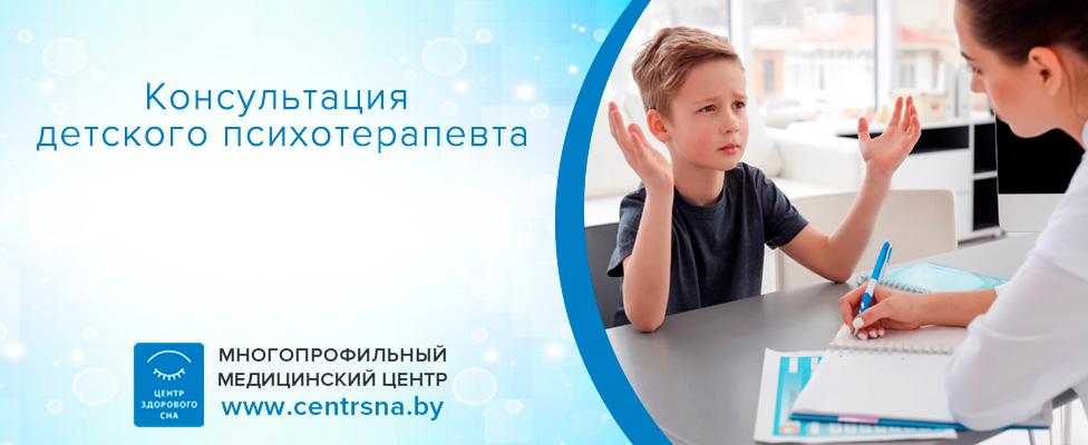 консультация детского психотерапевта