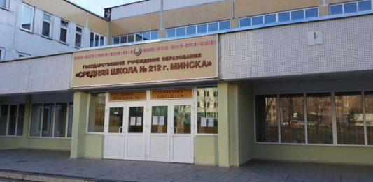 Школа №212